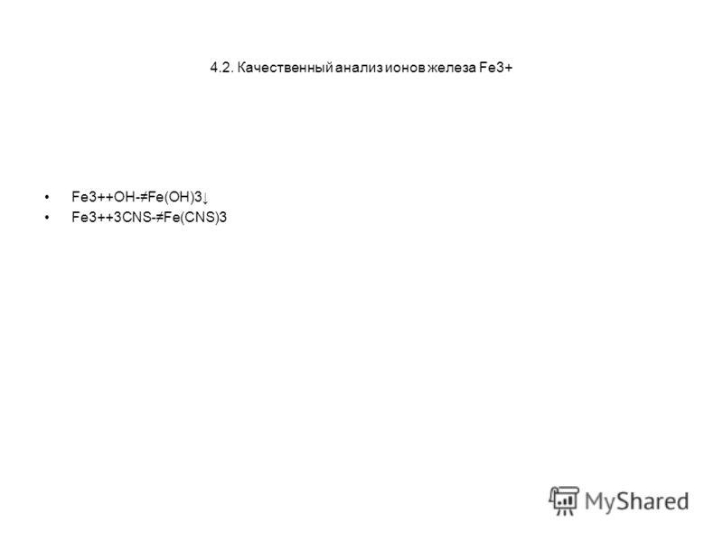 4.2. Качественный анализ ионов железа Fe3+ Fe3++OH-Fe(OH)3 Fe3++3CNS-Fe(CNS)3