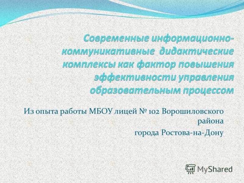 Из опыта работы МБОУ лицей 102 Ворошиловского района города Ростова-на-Дону