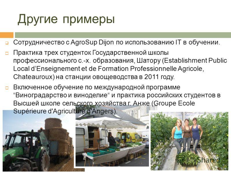Другие примеры Сотрудничество с AgroSup Dijon по использованию IT в обучении. Практика трех студенток Государственной школы профессионального с.-х. образования, Шатору (Establishment Public Local dEnseignement et de Formation Professionnelle Agricole
