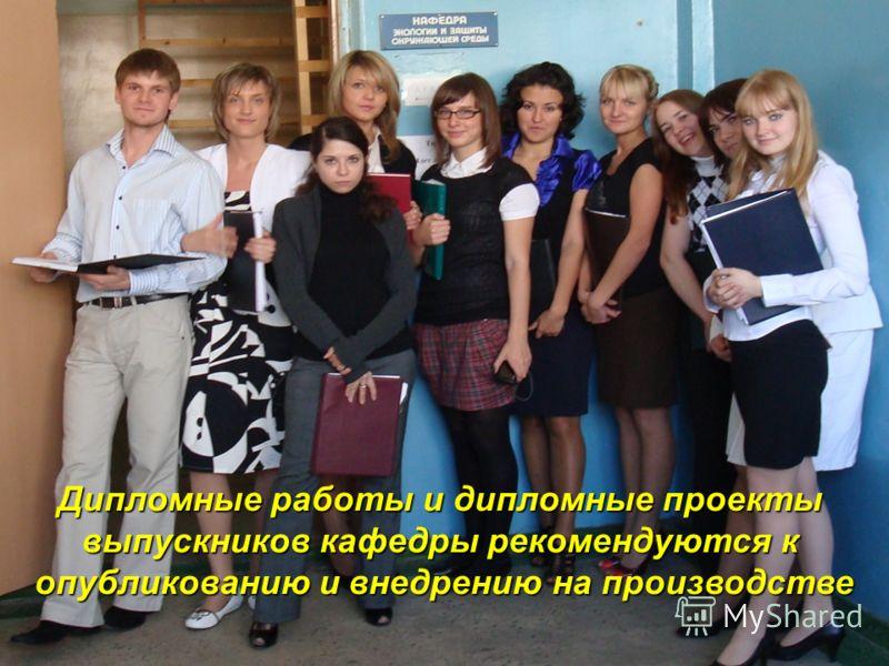 Дипломные работы и дипломные проекты выпускников кафедры рекомендуются к опубликованию и внедрению на производстве