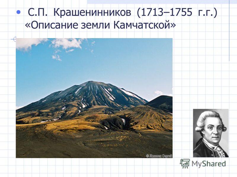 С.П. Крашенинников (1713–1755 г.г.) «Описание земли Камчатской»