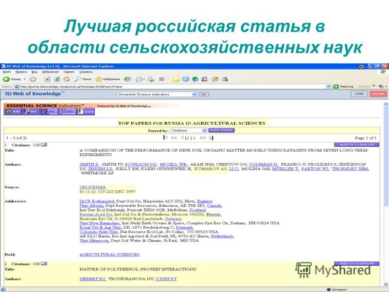 Лучшая российская статья в области сельскохозяйственных наук