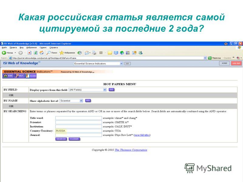 Какая российская статья является самой цитируемой за последние 2 года?