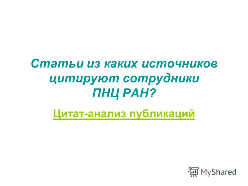 Статьи из каких источников цитируют сотрудники ПНЦ РАН? Цитат-анализ публикаций
