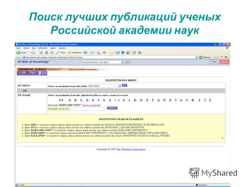 Поиск лучших публикаций ученых Российской академии наук
