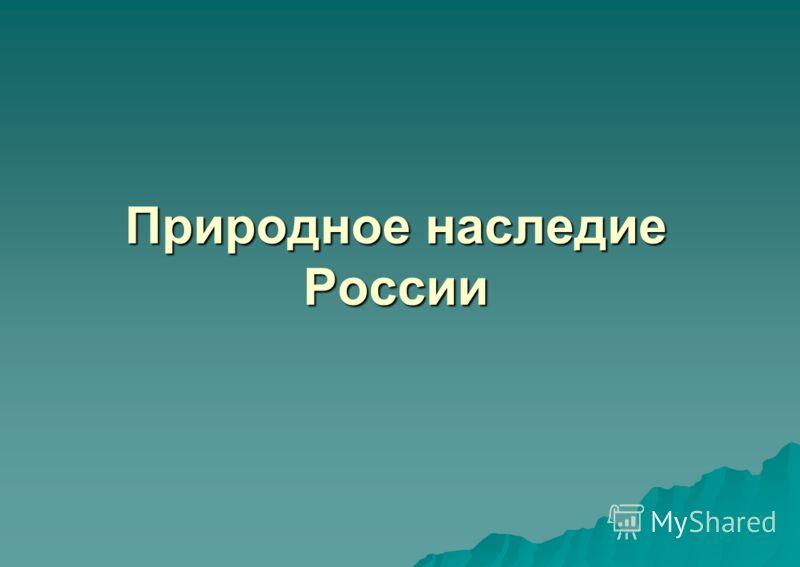 Природное наследие России