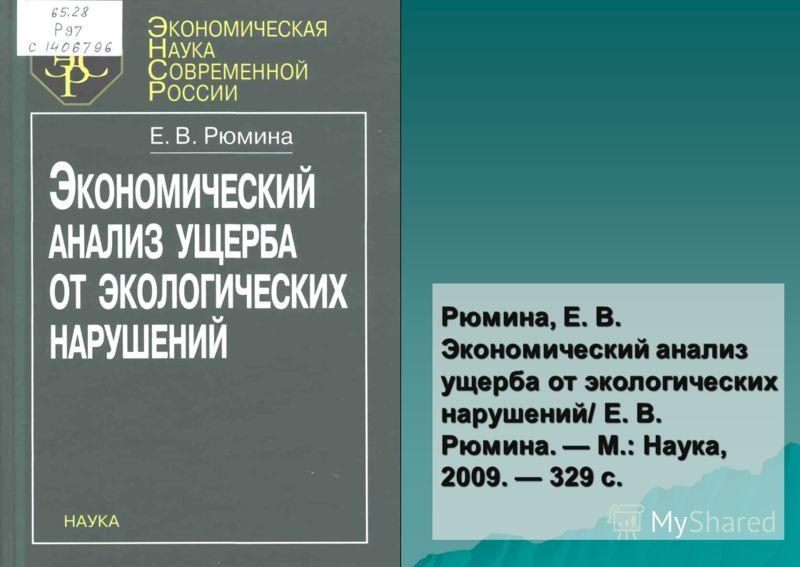 Рюмина, Е. В. Экономический анализ ущерба от экологических нарушений/ Е. В. Рюмина. М.: Наука, 2009. 329 с.