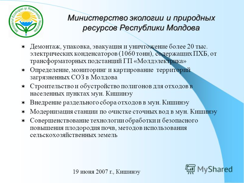 Министерство экологии и природных ресурсов Республики Молдова Демонтаж, упаковка, эвакуация и уничтожение более 20 тыс. электрических конденсаторов (1060 тонн), содержащих ПХБ, от трансформаторных подстанций ГП «Молдэлектрика» Определение, мониторинг