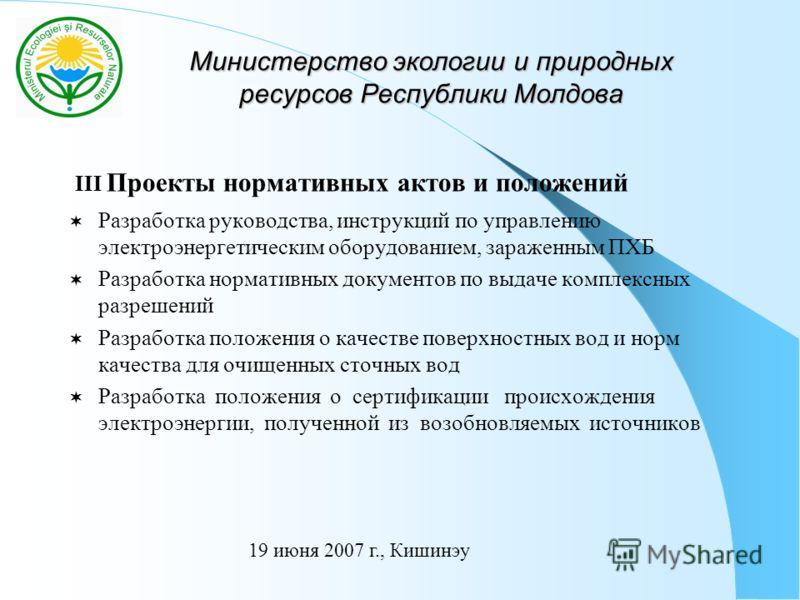 Министерство экологии и природных ресурсов Республики Молдова III Проекты нормативных актов и положений Разработка руководства, инструкций по управлению электроэнергетическим оборудованием, зараженным ПХБ Разработка нормативных документов по выдаче к