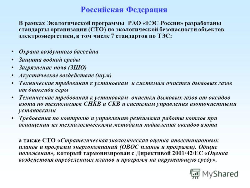 В рамках Экологической программы РАО «ЕЭС России» разработаны стандарты организации (СТО) по экологической безопасности объектов электроэнергетики, в том числе 7 стандартов по ТЭС: Охрана воздушного бассейна Защита водной среды Загрязнение почв (ЗШО)