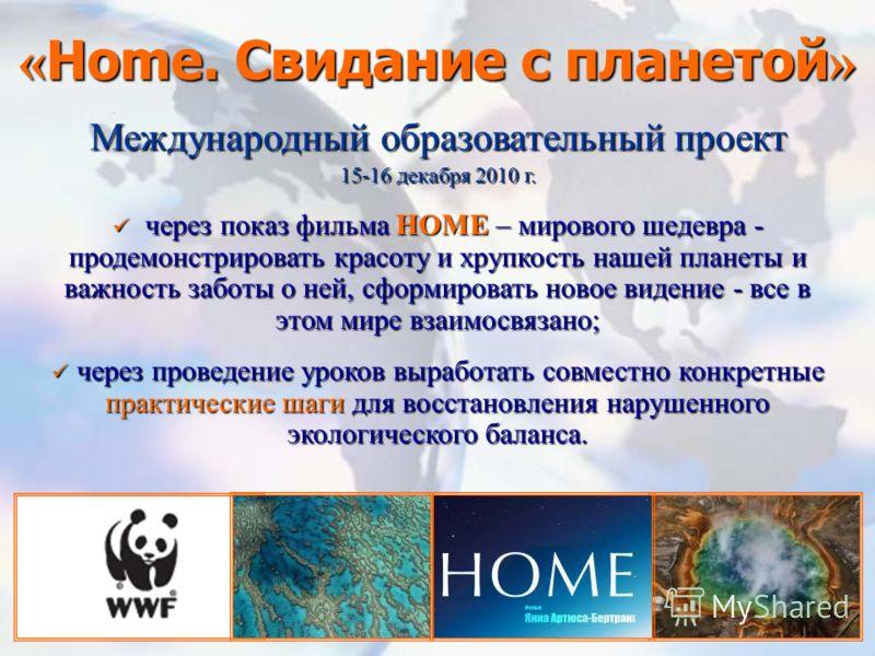 Слайд «Home. Свидание с планетой» через показ фильма HOME – мирового шедевра - продемонстрировать красоту и хрупкость нашей планеты и важность заботы о ней, сформировать новое видение - все в этом мире взаимосвязано; через показ фильма HOME – мировог
