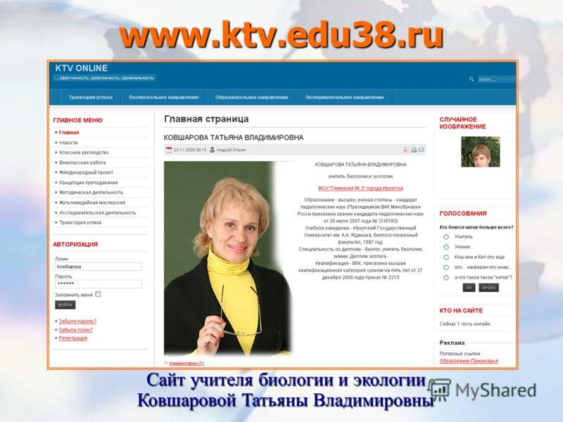 Слайд 10 www.ktv.edu38.ru Сайт учителя биологии и экологии Ковшаровой Татьяны Владимировны
