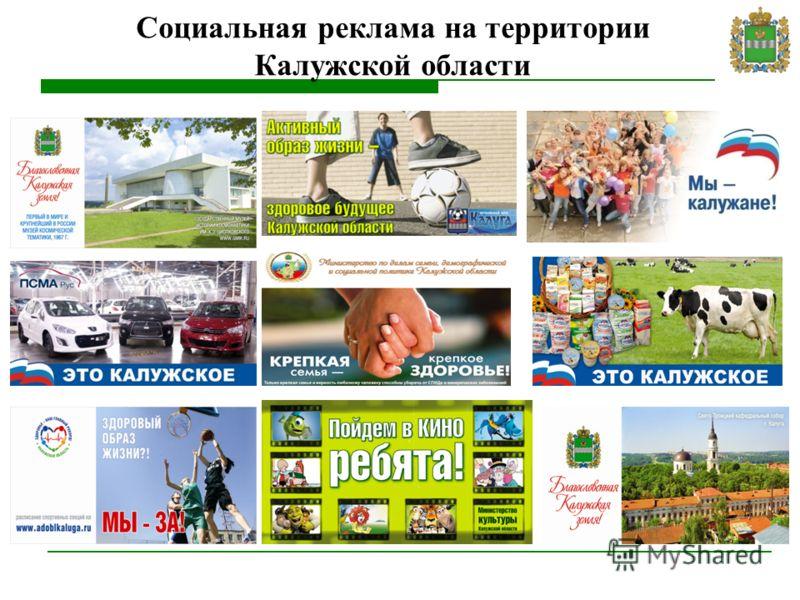 Социальная реклама на территории Калужской области