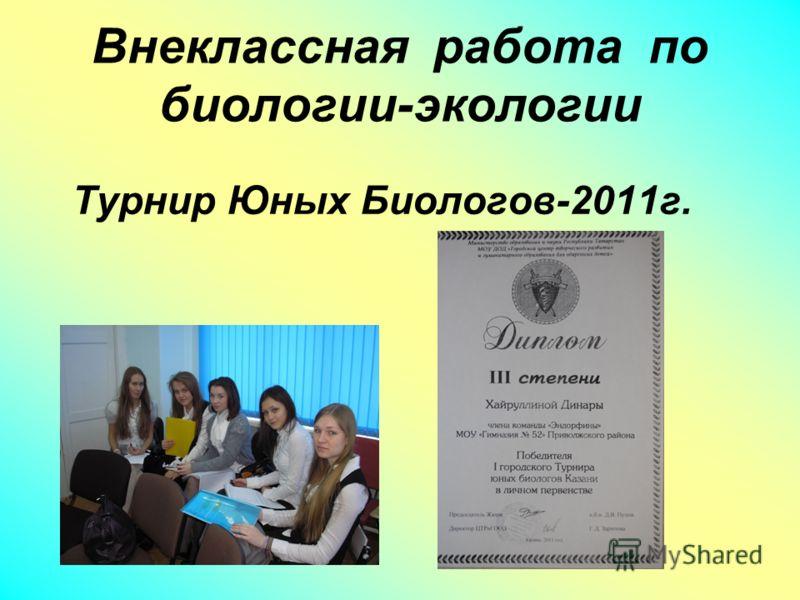 Внеклассная работа по биологии-экологии Турнир Юных Биологов-2011г.