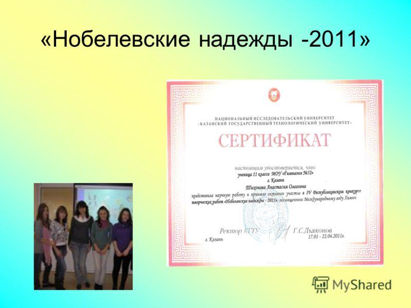 «Нобелевские надежды -2011»