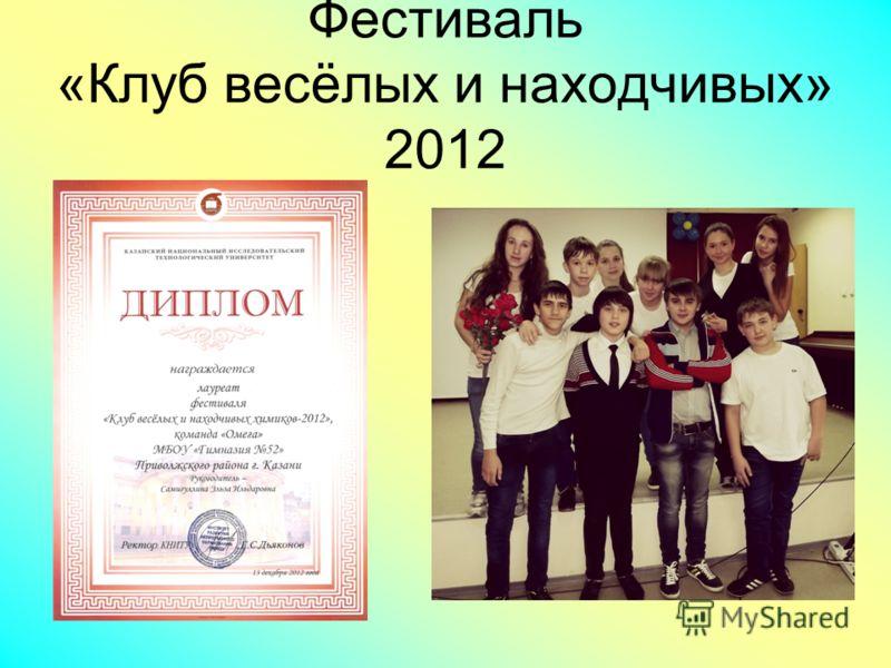 Фестиваль «Клуб весёлых и находчивых» 2012