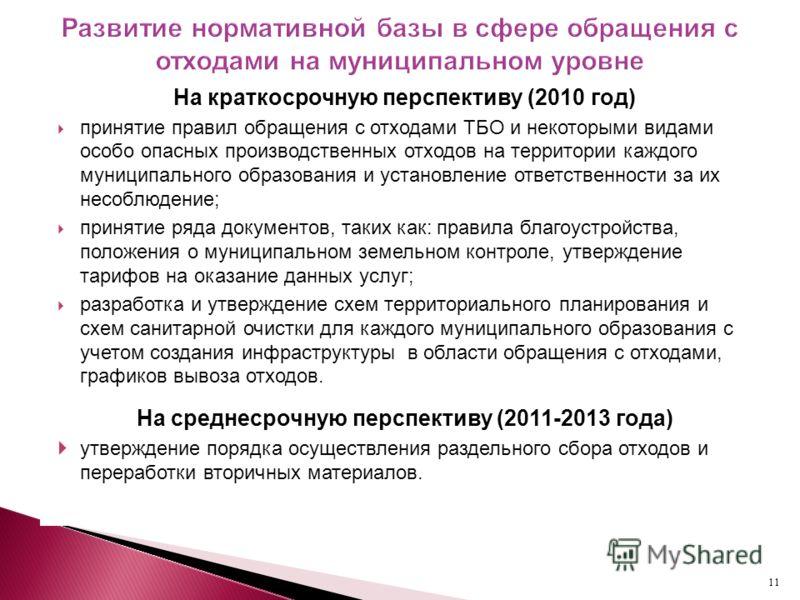 Развитие нормативной базы в сфере обращения с отходами на муниципальном уровне На краткосрочную перспективу (2010 год) принятие правил обращения с отходами ТБО и некоторыми видами особо опасных производственных отходов на территории каждого муниципал