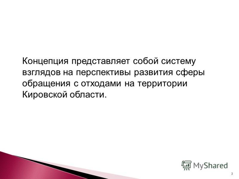 Концепция представляет собой систему взглядов на перспективы развития сферы обращения с отходами на территории Кировской области. 3