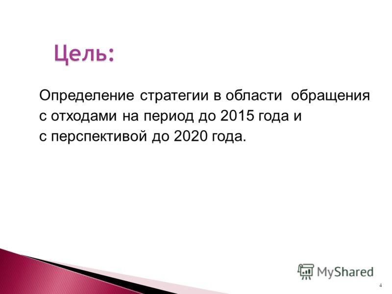 Определение стратегии в области обращения с отходами на период до 2015 года и с перспективой до 2020 года. Цель: 4
