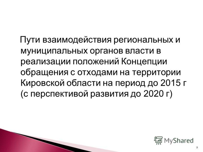 9 Пути взаимодействия региональных и муниципальных органов власти в реализации положений Концепции обращения с отходами на территории Кировской области на период до 2015 г (с перспективой развития до 2020 г)