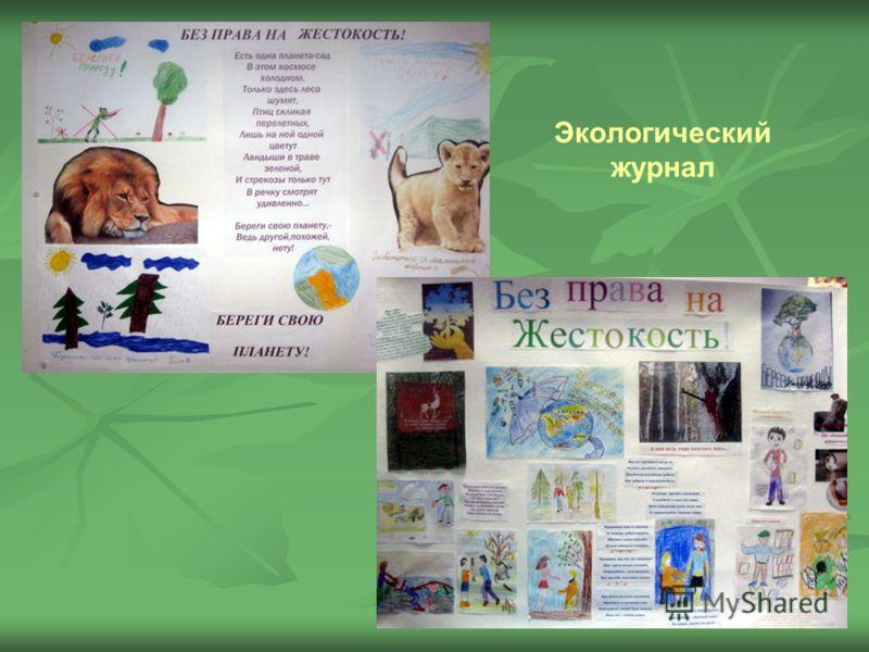 Экологический журнал