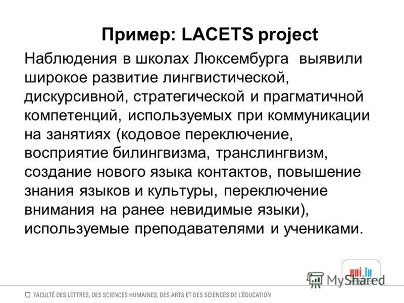 Пример: LACETS project Наблюдения в школах Люксембурга выявили широкое развитие лингвистической, дискурсивной, стратегической и прагматичной компетенций, используемых при коммуникации на занятиях (кодовое переключение, восприятие билингвизма, трансли