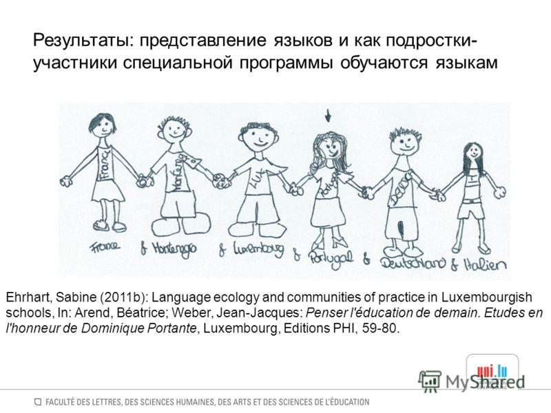 Результаты: представление языков и как подростки- участники специальной программы обучаются языкам Ehrhart, Sabine (2011b): Language ecology and commu