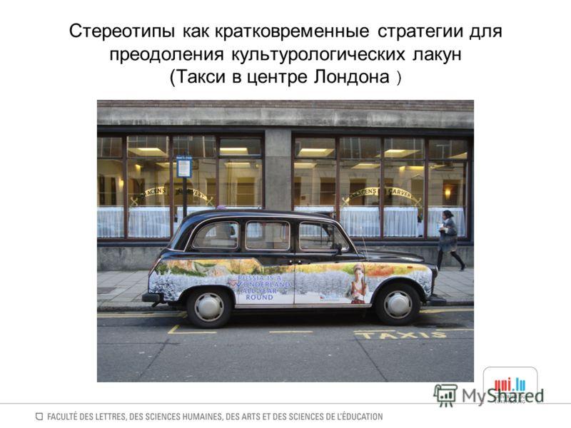 Стереотипы как кратковременные стратегии для преодоления культурологических лакун (Такси в центре Лондона )