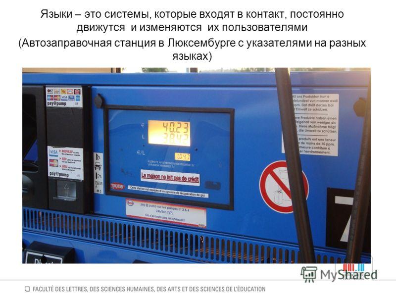 Языки – это системы, которые входят в контакт, постоянно движутся и изменяются их пользователями (Автозаправочная станция в Люксембурге с указателями на разных языках)