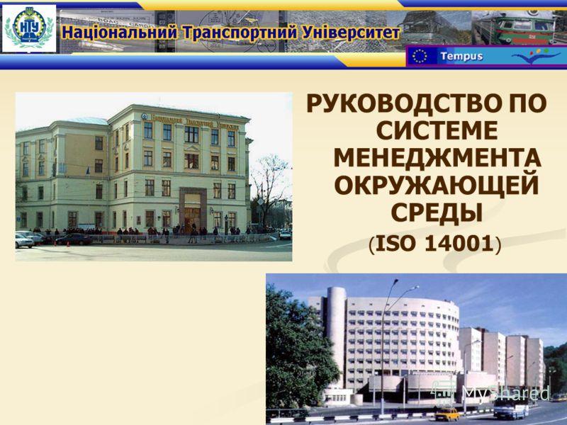 РУКОВОДСТВО ПО СИСТЕМЕ МЕНЕДЖМЕНТА ОКРУЖАЮЩЕЙ СРЕДЫ ( ISO 14001 )