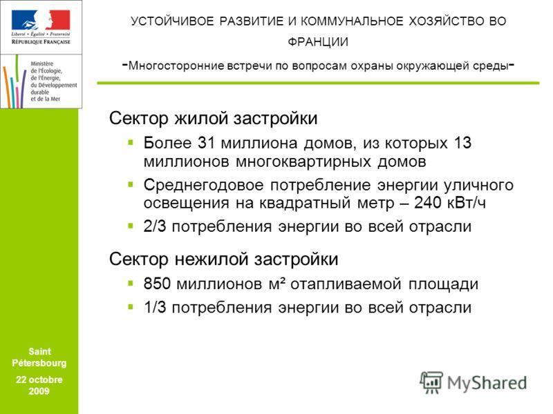 FEICOM SAO PAULO 24 MARS 2009 Saint Pétersbourg 22 octobre 2009 УСТОЙЧИВОЕ РАЗВИТИЕ И КОММУНАЛЬНОЕ ХОЗЯЙСТВО ВО ФРАНЦИИ - Многосторонние встречи по вопросам охраны окружающей среды - Сектор жилой застройки Более 31 миллиона домов, из которых 13 милли