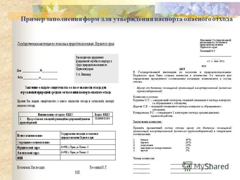 Пример заполнения форм для утверждения паспорта опасного отхода
