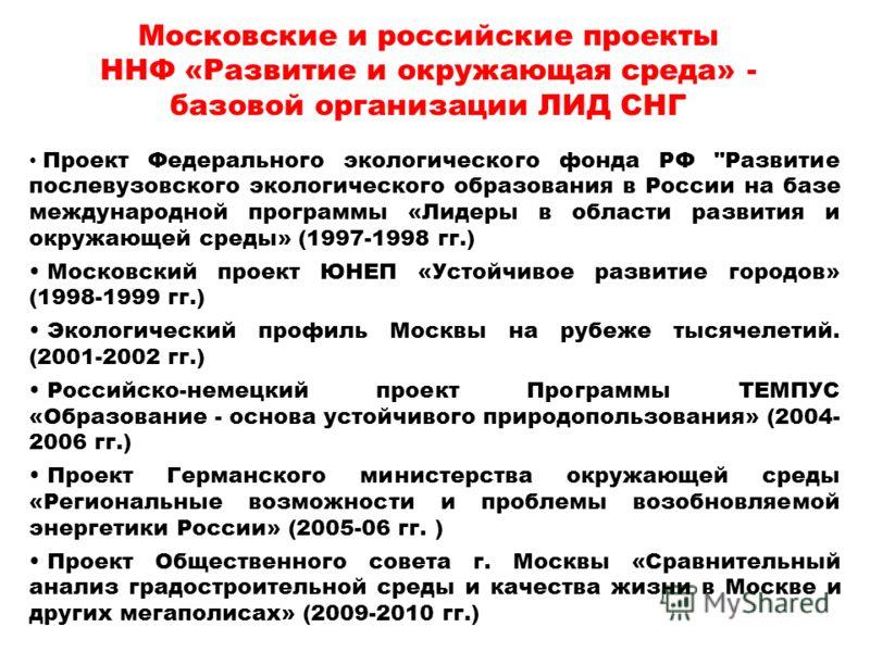 Московские и российские проекты ННФ «Развитие и окружающая среда» - базовой организации ЛИД СНГ Проект Федерального экологического фонда РФ