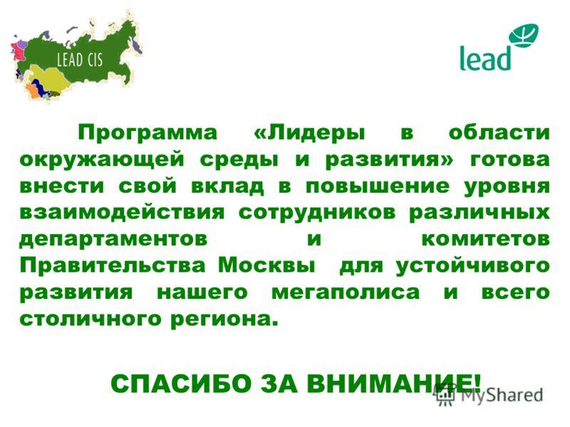 Программа «Лидеры в области окружающей среды и развития» готова внести свой вклад в повышение уровня взаимодействия сотрудников различных департаментов и комитетов Правительства Москвы для устойчивого развития нашего мегаполиса и всего столичного рег