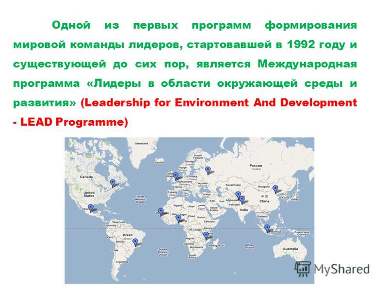 Одной из первых программ формирования мировой команды лидеров, стартовавшей в 1992 году и существующей до сих пор, является Международная программа «Лидеры в области окружающей среды и развития» (Leadership for Environment And Development - LEAD Prog