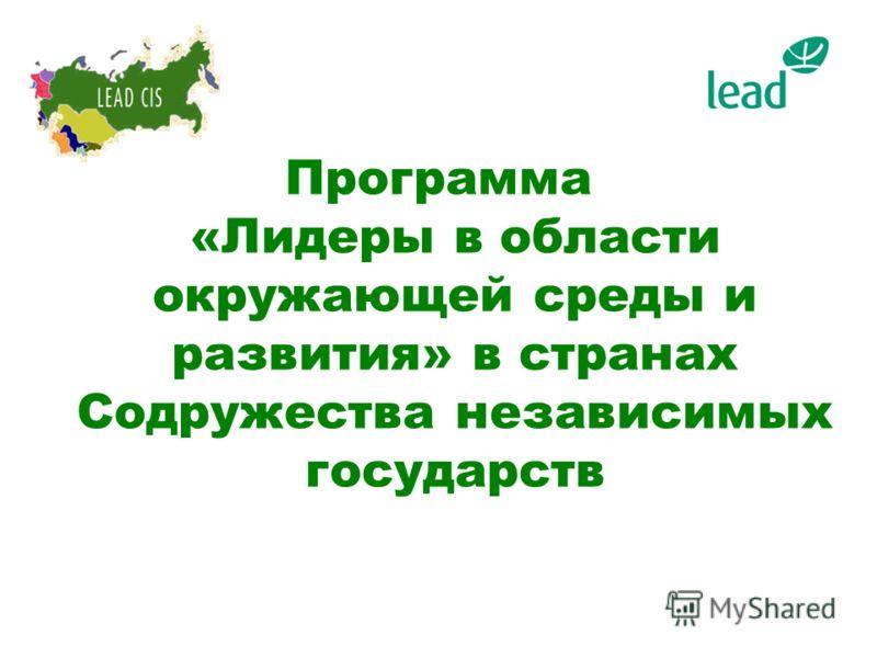 Программа «Лидеры в области окружающей среды и развития» в странах Содружества независимых государств