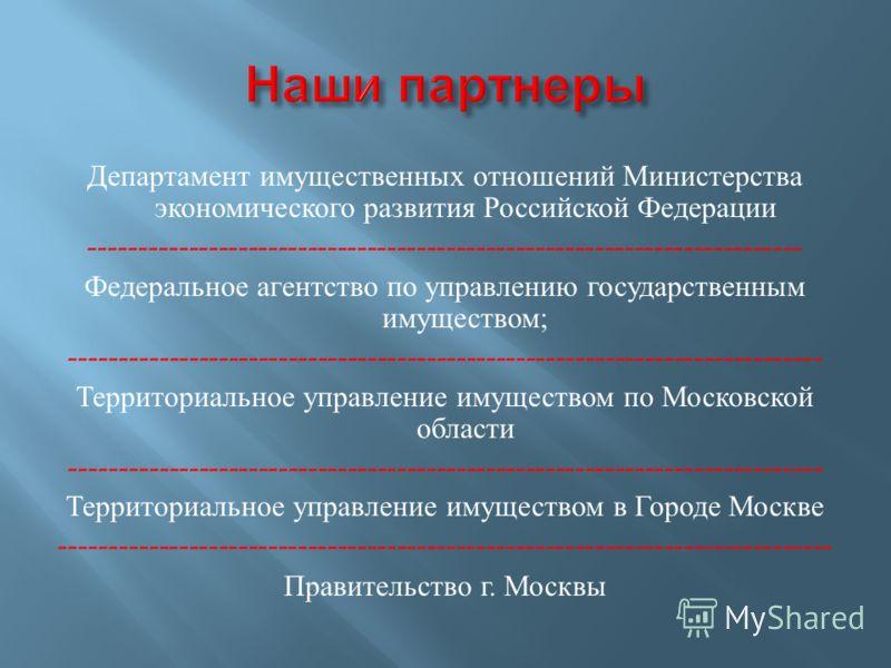 Департамент имущественных отношений Министерства экономического развития Российской Федерации ------------------------------------------------------------------------ Федеральное агентство по управлению государственным имуществом ; ------------------
