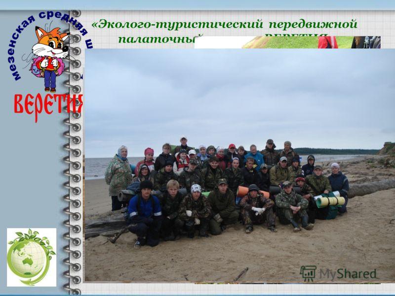 «Эколого-туристический передвижной палаточный лагерь «ВЕРЕТИЯ» 2003-2011 год