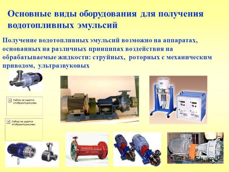 Основные виды оборудования для получения водотопливных эмульсий Получение водотопливных эмульсий возможно на аппаратах, основанных на различных принципах воздействия на обрабатываемые жидкости: струйных, роторных с механическим приводом, ультразвуков