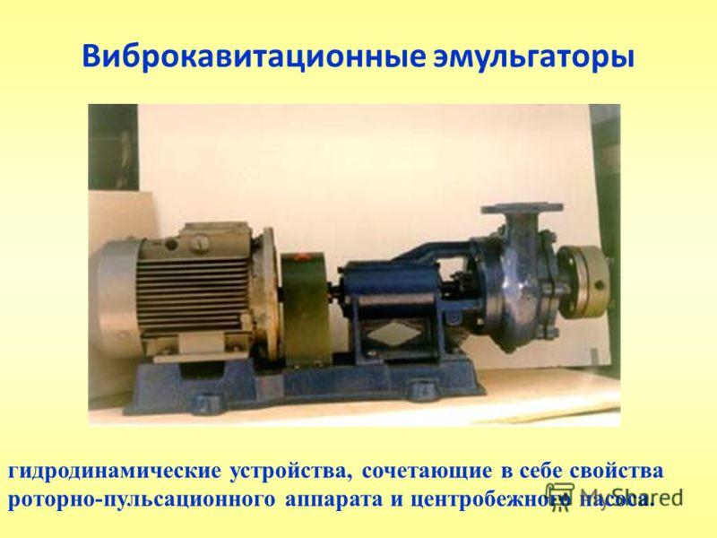 Виброкавитационные эмульгаторы гидродинамические устройства, сочетающие в себе свойства роторно-пульсационного аппарата и центробежного насоса.