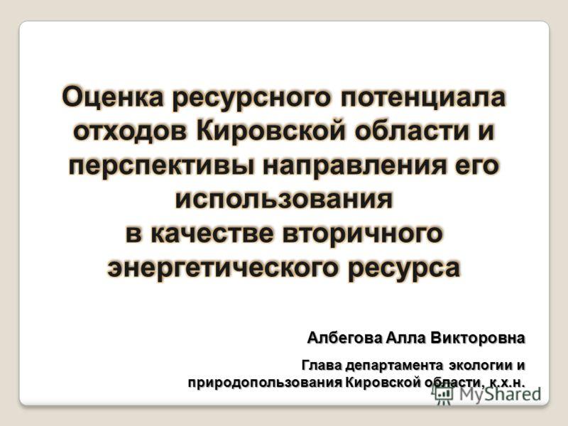 Албегова Алла Викторовна Глава департамента экологии и природопользования Кировской области, к.х.н.