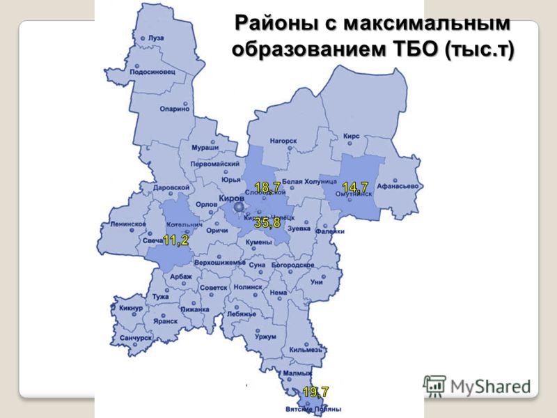 Районы с максимальным образованием ТБО (тыс.т)