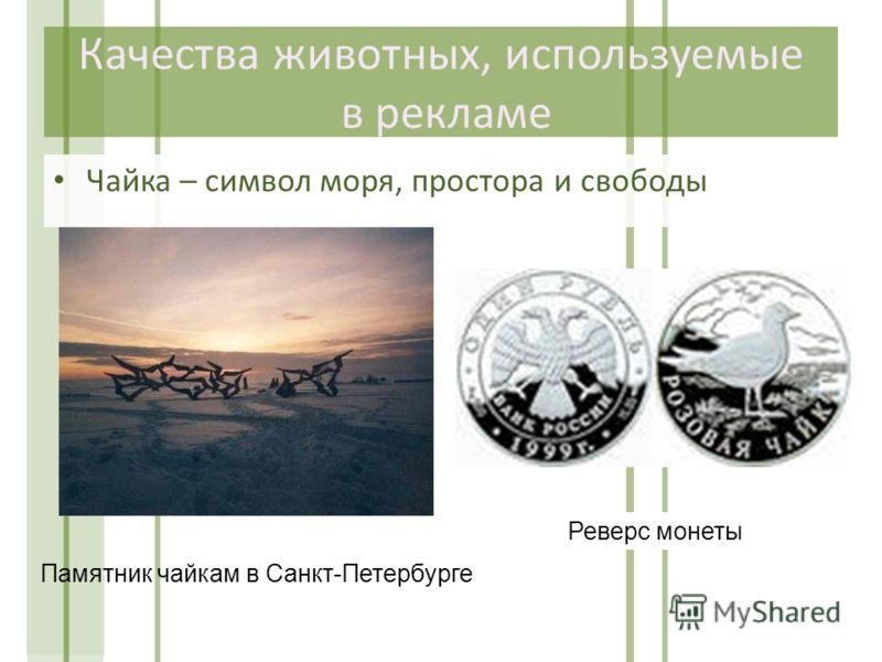 Чайка – символ моря, простора и свободы Качества животных, используемые в рекламе Памятник чайкам в Санкт-Петербурге Реверс монеты