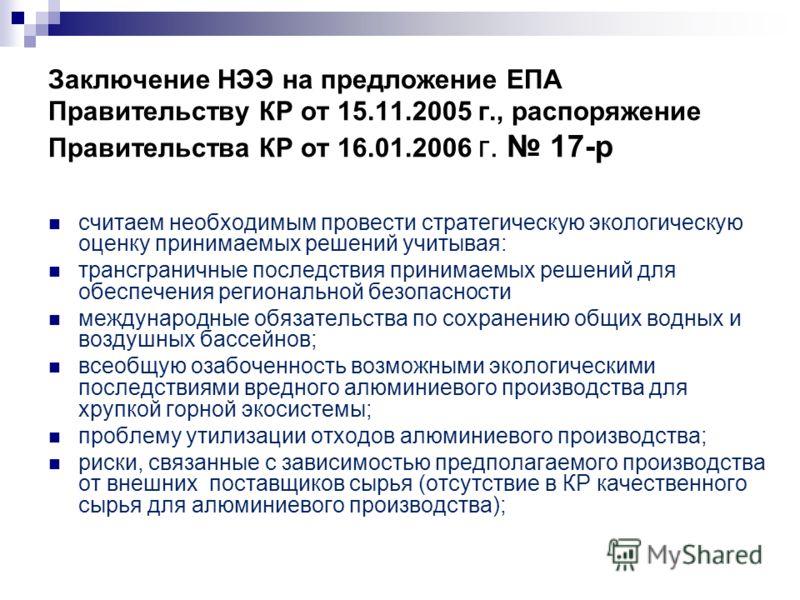 Заключение НЭЭ на предложение ЕПА Правительству КР от 15.11.2005 г., распоряжение Правительства КР от 16.01.2006 г. 17-р считаем необходимым провести стратегическую экологическую оценку принимаемых решений учитывая: трансграничные последствия принима