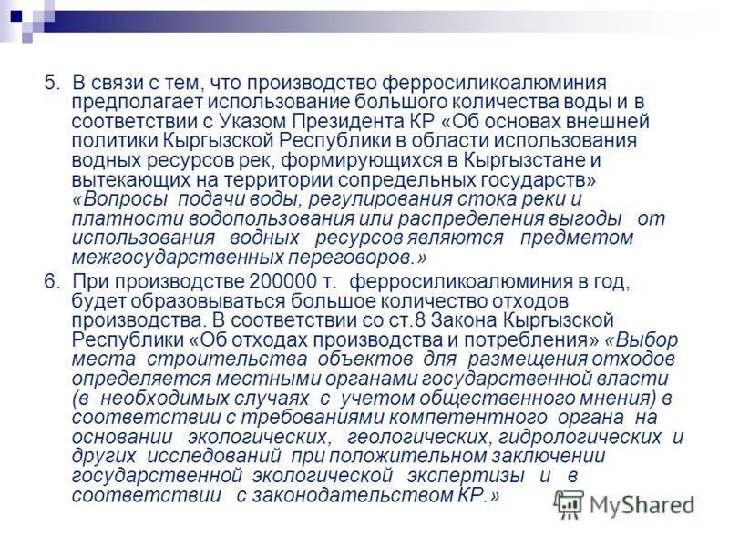 Презентация На Тему Кыргызстан