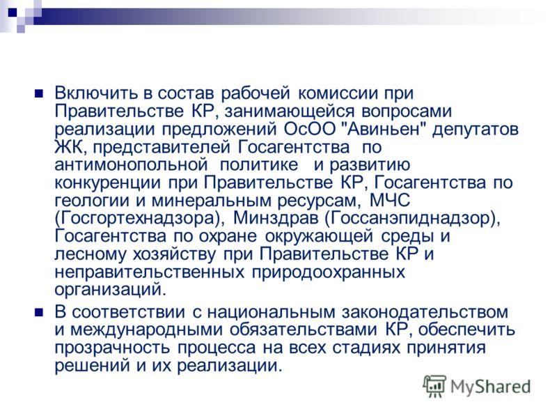 Включить в состав рабочей комиссии при Правительстве КР, занимающейся вопросами реализации предложений ОсОО
