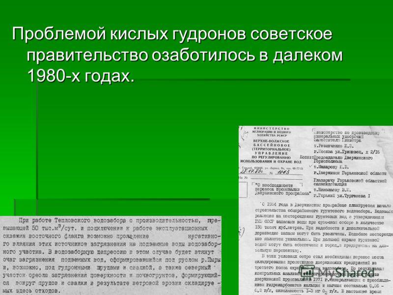 Проблемой кислых гудронов советское правительство озаботилось в далеком 1980-х годах.