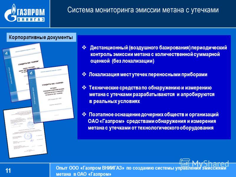11 Система мониторинга эмиссии метана с утечками Дистанционный (воздушного базирования) периодический контроль эмиссии метана с количественной суммарной оценкой (без локализации) Локализация мест утечек переносными приборами Технические средства по о
