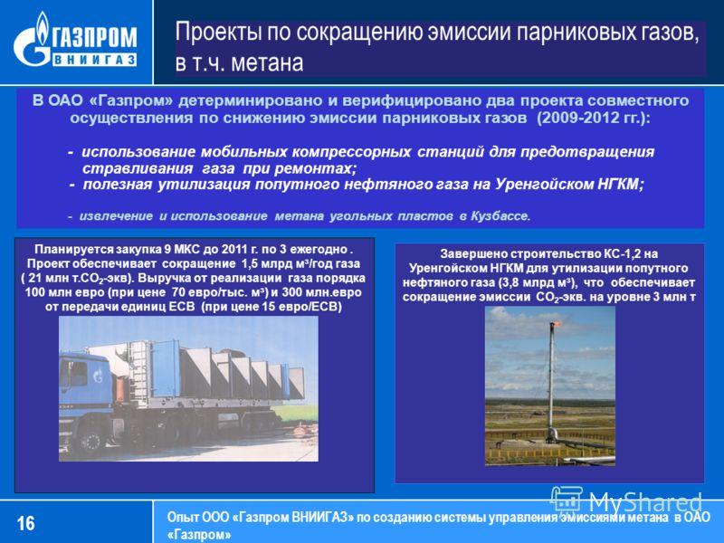 Проекты по сокращению эмиссии парниковых газов, в т.ч. метана В ОАО «Газпром» детерминировано и верифицировано два проекта совместного осуществления по снижению эмиссии парниковых газов (2009-2012 гг.): - использование мобильных компрессорных станций