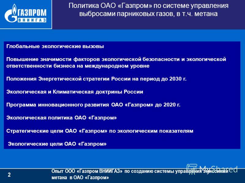 2 Политика ОАО «Газпром» по системе управления выбросами парниковых газов, в т.ч. метана Глобальные экологические вызовы Повышение значимости факторов экологической безопасности и экологической ответственности бизнеса на международном уровне Положени